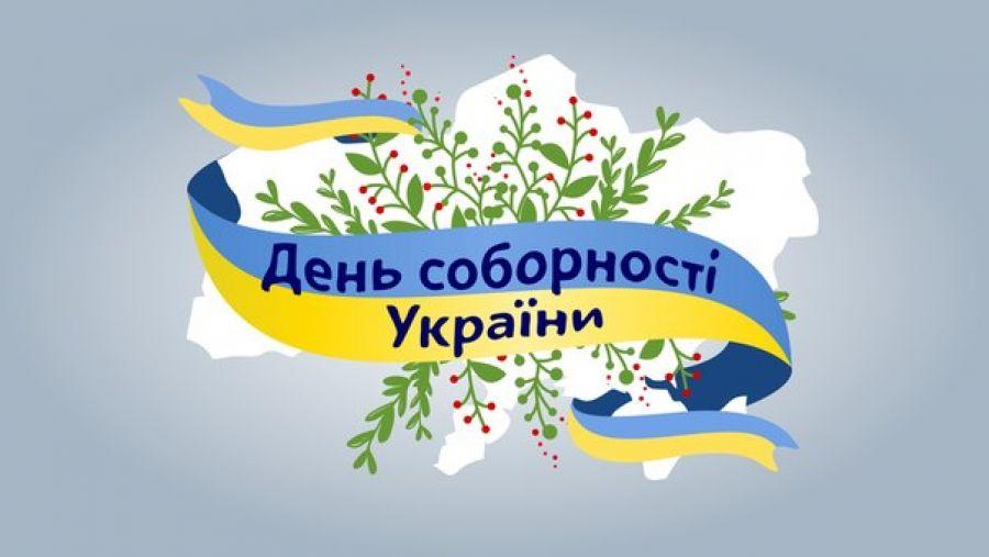 В Ужгороді відбудеться ряд заходів до Дня Соборності України
