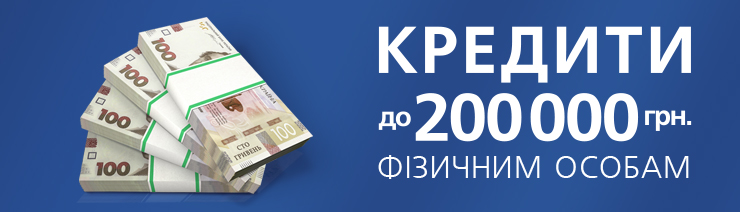 Кредит готівкою до 200 000 грн