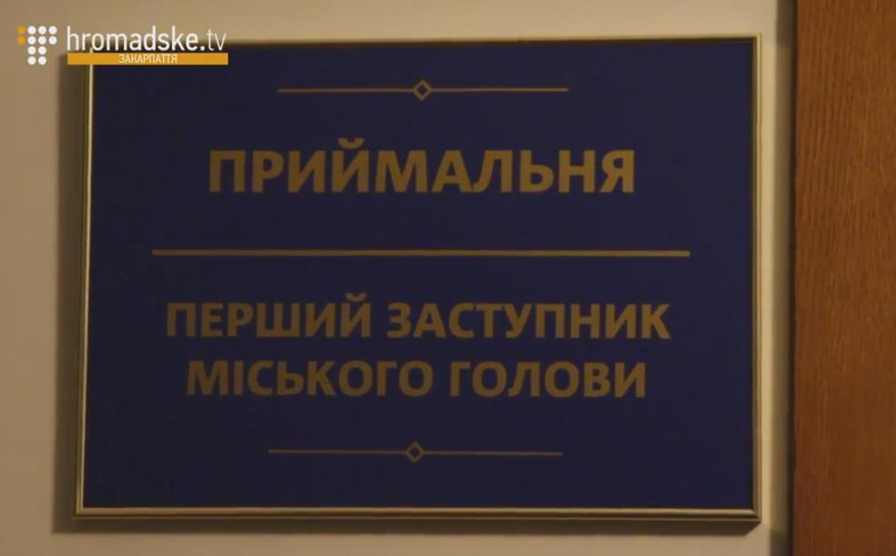 СБУ провела обшук у кабінеті першого заступника мера Ужгорода Іштвана Цапа
