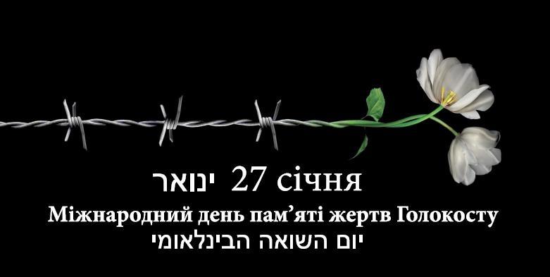 В Ужгороді вшанують пам'ять жертв Голокосту