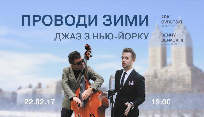 """""""Джаз із Нью-Йорку"""" лунатиме в Ужгороді"""