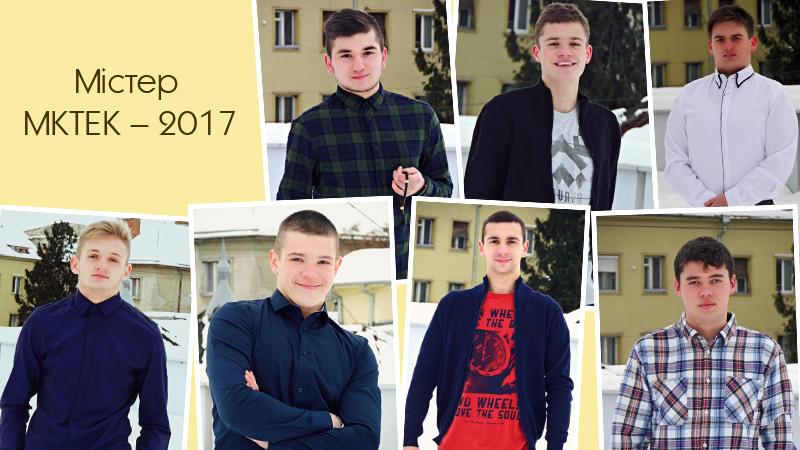 Претенденти на звання найгарнішого містера МКТЕК – 2017 про себе та свої захоплення