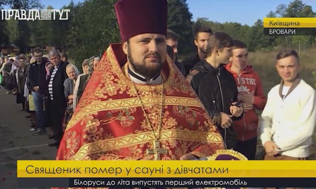 На Київщині у сауні з дівчатами раптово помер священик із Закарпаття, – ЗМІ