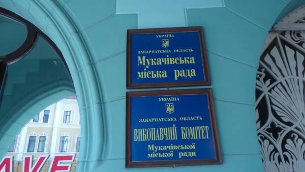 У Мукачівській міськраді новий депутат