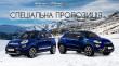 Спеціальна пропозиція на автомобілі Fiat 500L Trekking та Fiat 500Х 2015 року випуску