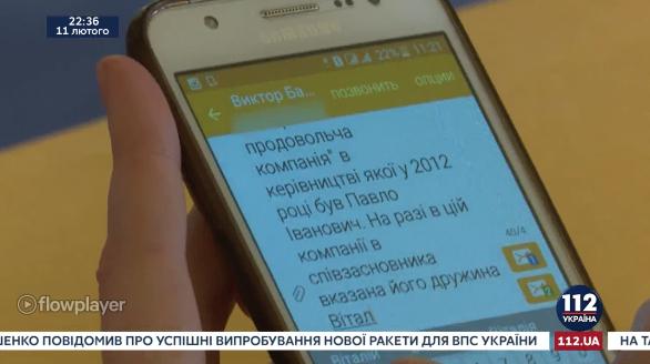 """Родина Балог фігурує у розслідуванні київських журналістів у """"тендерній справі"""""""
