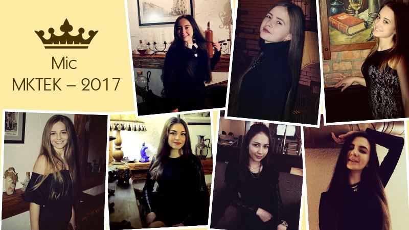 Міс МКТЕК – 2017: розпочалось фінальне голосування