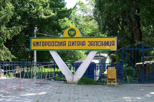 Ужгородських учнів навчають керувати дитячою залізницею