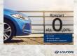 """""""Хюндай Мотор Україна"""" запускає програму вигідного кредитування Hyundai Finance"""