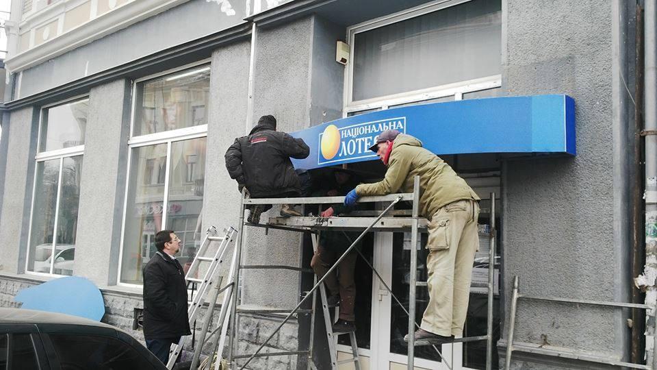 """Ужгородські """"муніципали"""" склали протокол на підприємця за незаконну вивіску"""