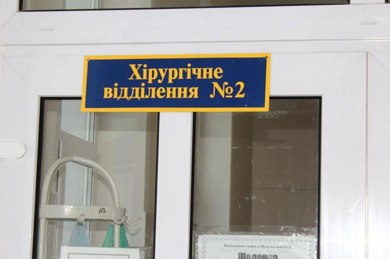 На оновлення хірургічного комплексу Мукачівської ЦРЛ виділили 1 млн. 779 тис. гривень