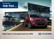 Hyundai Santa Fe 2016 року виробництва – за «гарячою» вигідною ціною