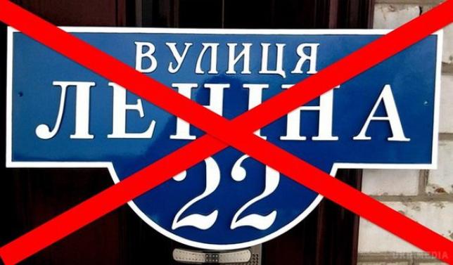 Як пройшла декомунізація вулиць у Закарпатській області: цікаві дані