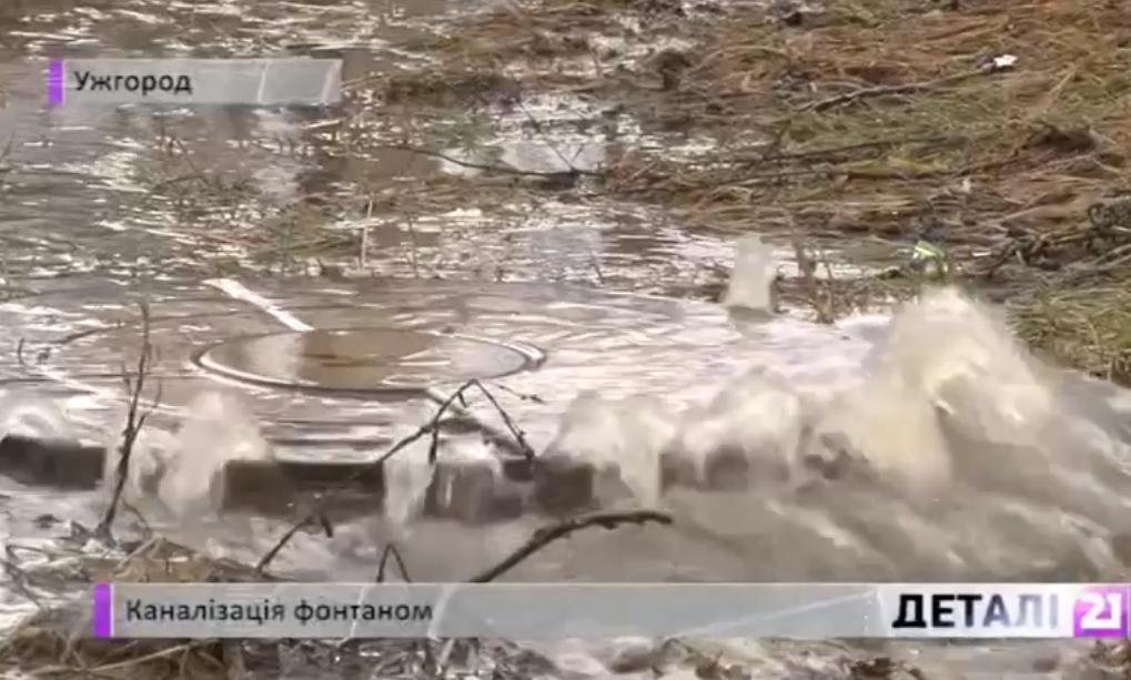 Каналізаційні стоки заливають одну з вулиць Ужгорода