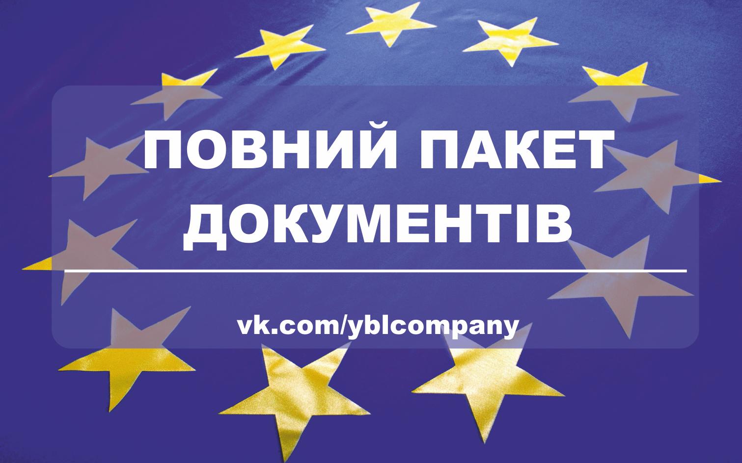 Повний пакет документів на робочу візу в Польщу