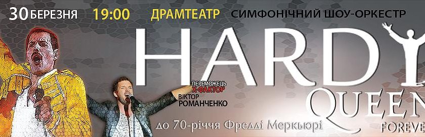 """В Ужгород їде шоу-оркестр """"HARDY"""" та переможець """"Х-Фактору"""": лунатимуть хіти легендарних """"Queen"""""""