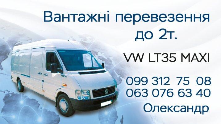Перевезення вантажів по місту, області та Україні