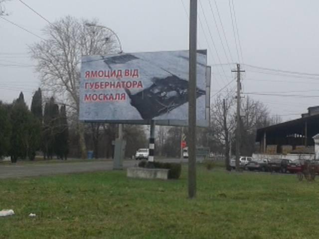 """У Мукачеві з'явився """"білборд-троль"""", адресований губернатору Москалю"""