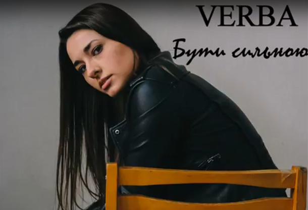 """Мукачівська співачка VERBA презентувала нову пісню """"Бути сильною"""""""