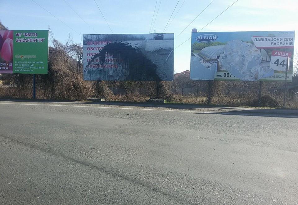 У Мукачеві облили фарбою провокаційний білборд