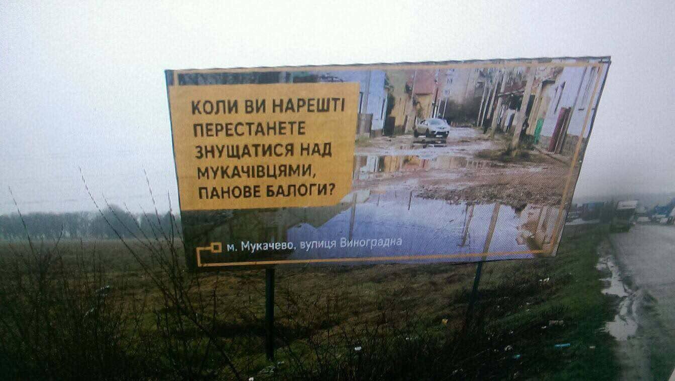 """""""Війна білбордів"""" у Мукачеві: Балогам публічно задали цікаве питання"""