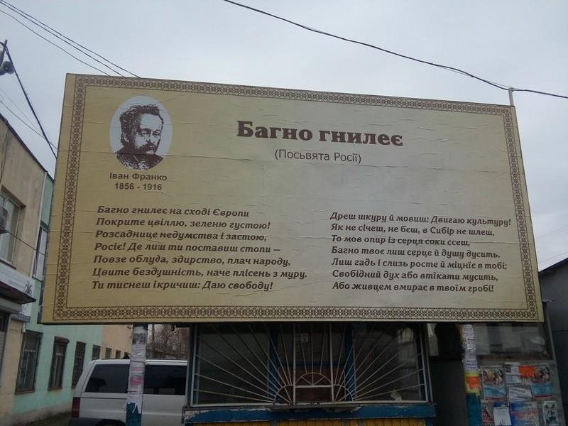В Ужгороді з'явився білборд, присвячений Росії