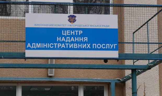 З квітня в Ужгородському ЦНАПі надаватимуться додаткові послуги