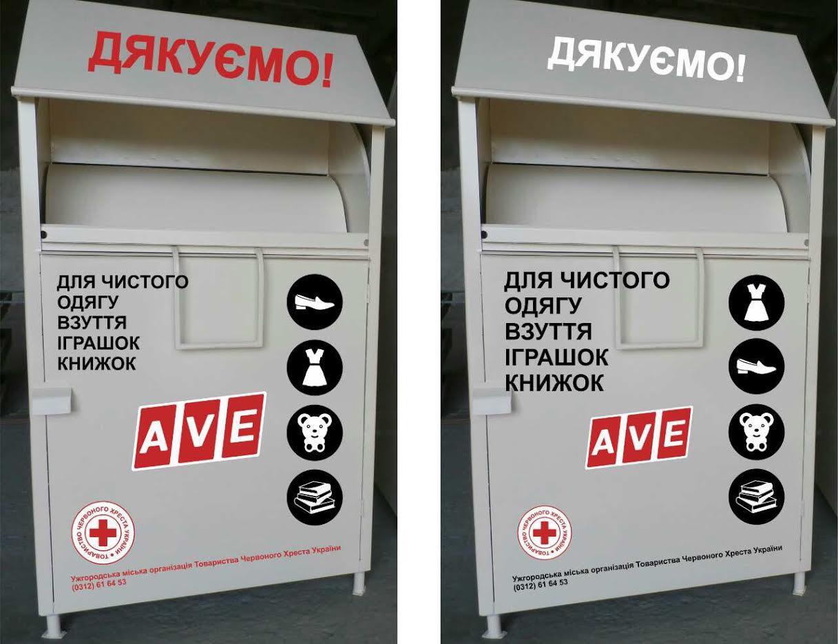 В Ужгороді встановлять незвичні контейнери: туди кидатимуть не сміття, а одяг, взуття та іграшки