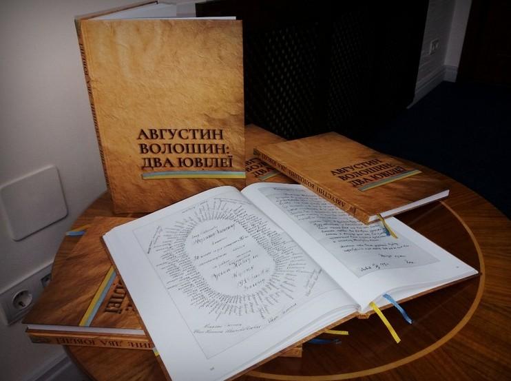 Листи-вітання, які колись отримував Августин Волошин, стали доступними для закарпатців
