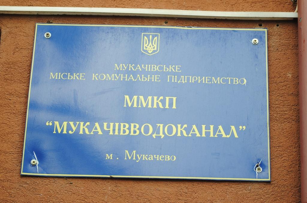 """Десятки мільйонів гривень на утримання ММКП """"Мукачівводоканал"""": куди йдуть ці гроші"""