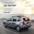 Весняна діагностика від Renault
