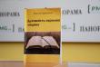 Побачила світ книга про духовність у житті