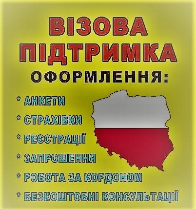Допомагаємо у відкритті візи до Польщі