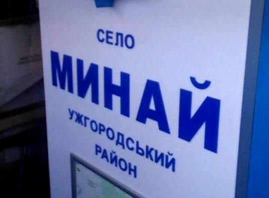 В Минаї встановлять стелу з назвою села та інформацією про населений пункт