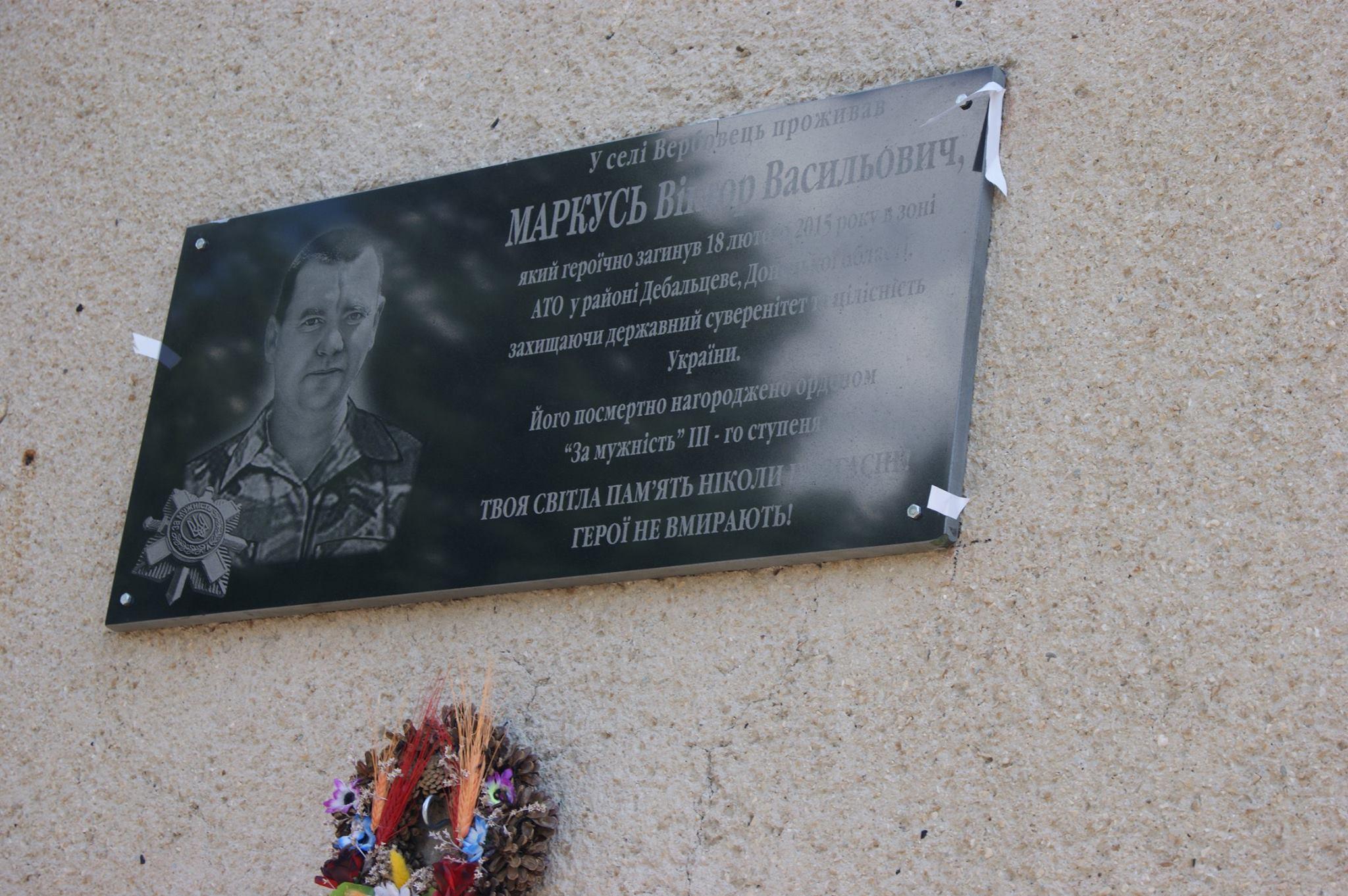 На Виноградівщині відкрили меморіальну дошку загиблому бійцю АТО