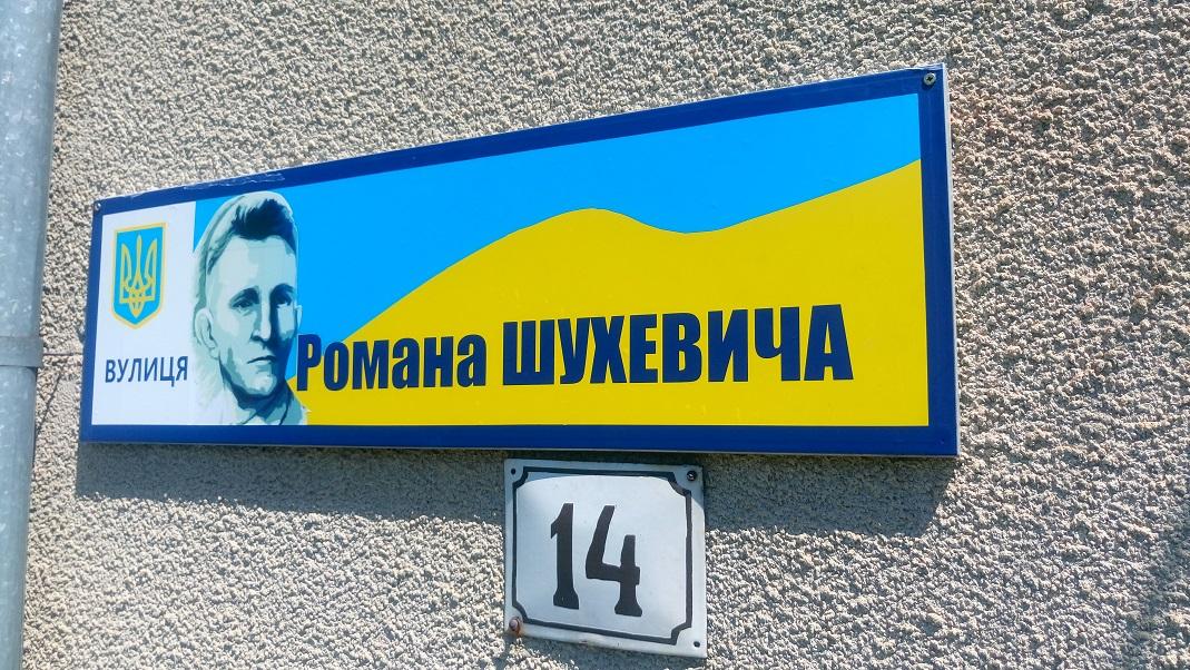Вулиці Бандери та Шухевича довго в Мукачеві не проіснували – їх знову перейменували