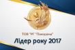 """""""Панорама"""" стала найкращою у Закарпатті та однією з кращих в Україні"""