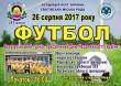 Мери з усієї України зберуться на Луганщині для участі у футбольному турнірі з нагоди Дня Незалежності