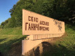 В одному із сіл на Тячівщині реставрували придорожній знак