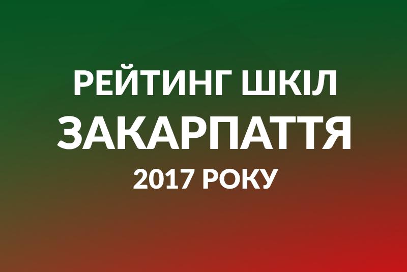 Названо найкращі школи Закарпатської області: рейтинг 2017 року