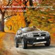 Два місяці осінньої діагностики Renault з вигодою