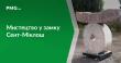 На території старовинної фортеці у Чинадієві встановили оригінальну скульптуру