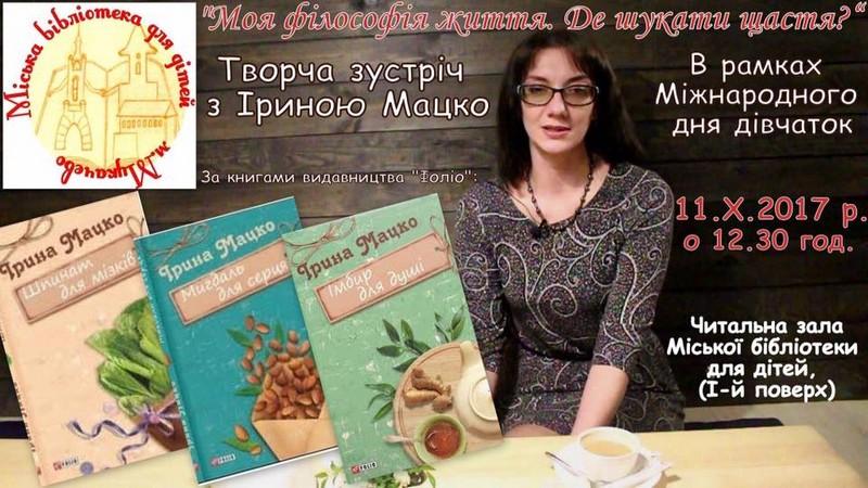 До Мукачева завітає відома українська письменниця