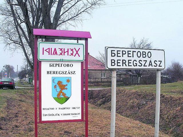 Опинившись у Берегово, українець відчуває себе чужим, – експерт про  важливість закону про освіту | PMG.ua – новини Мукачева та Закарпаття
