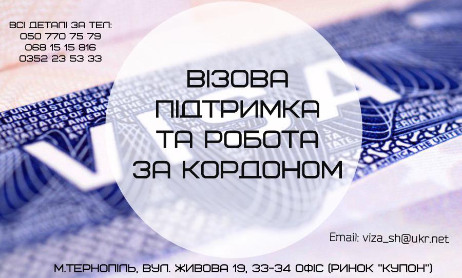 Пропонуємо допомогу з відкриттям віз у країни Європи та Америки