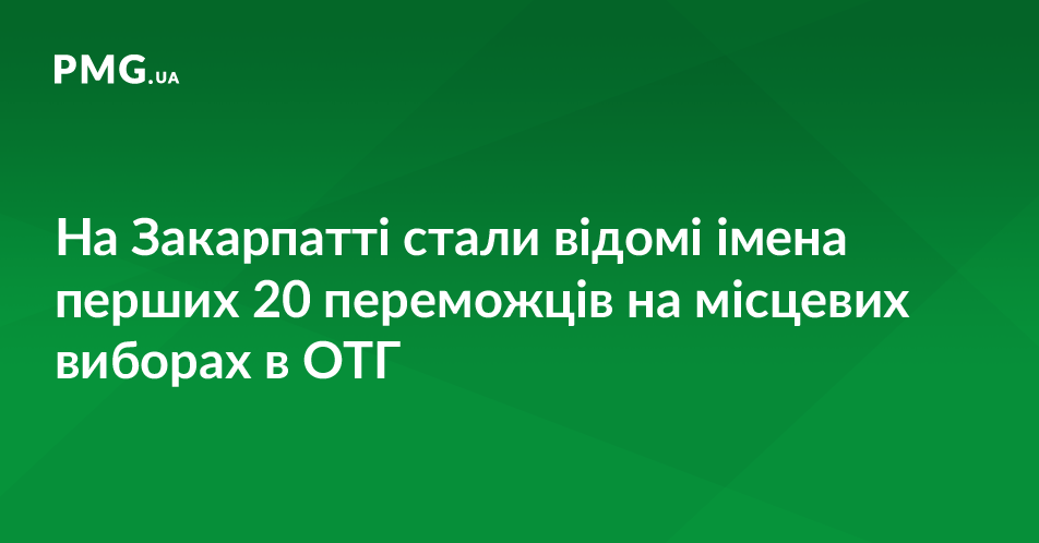 ОПОРА назвала ім'я переможця на виборах голови Баранинської ОТГ та список обраних депутатів