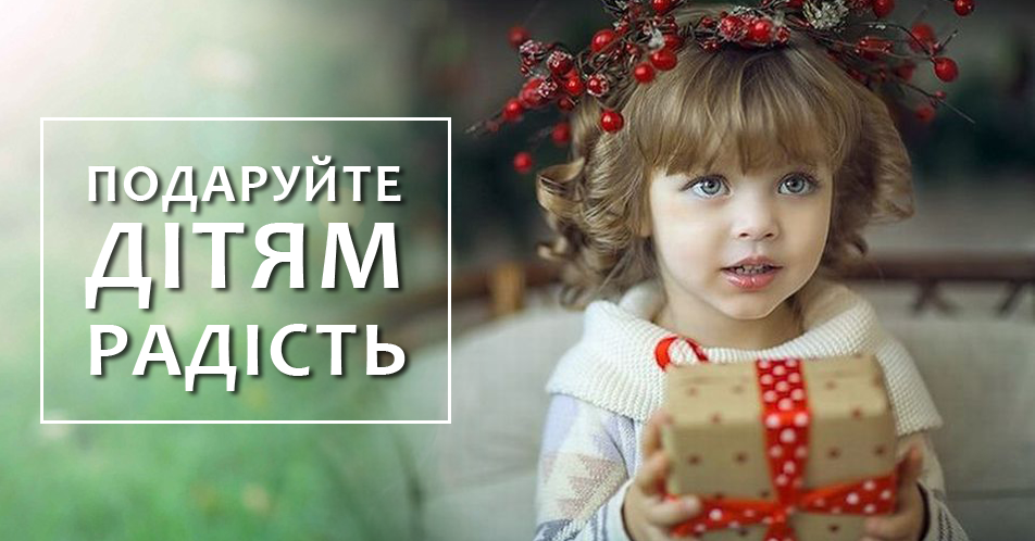 Долучіться до доброї справи: подаруйте дітям радість