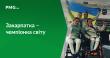 Ужгородська фехтувальниця-візочниця у складі збірної України стала чемпіонкою світу