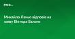 Михайло Ланьо відповів на гучну заяву Віктора Балоги щодо подій у Києві