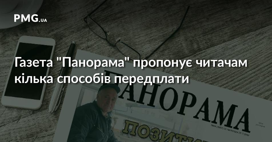 """Газета """"Панорама"""" пропонує читачам кілька способів передплати"""